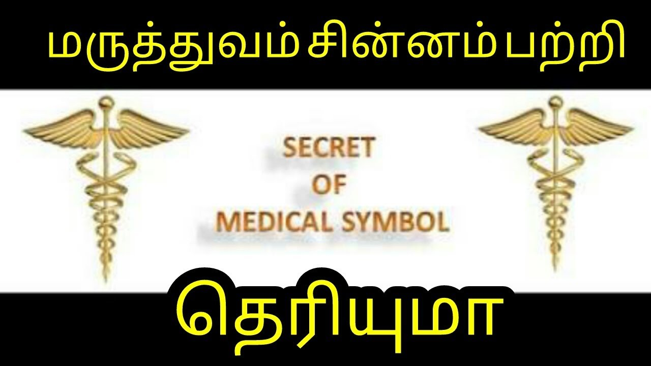 Secret Of Doctor Symbol Caduceus Confused Citizen Youtube