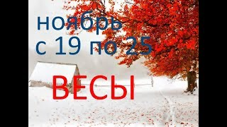 ВЕСЫ. ТАРО-ПРОГНОЗ на НЕДЕЛЮ с 19 по 25 НОЯБРЯ 2018г.