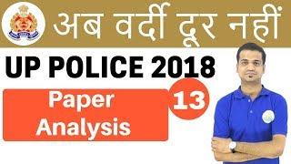 10:45 PM - UP Police Maths by Naman Sir | Paper Analysis | अब वर्दी दूर नहीं | Day #13