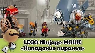 "LEGO Ninjago Фильм: ""Нападение пираньи"" -  [Обзор набора 70629]"