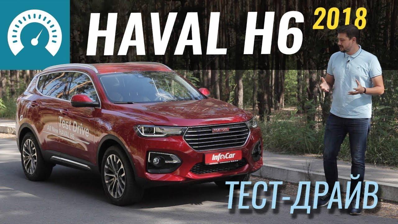 Когда сгниет HAVAL H6? Тест-драйв Haval h6