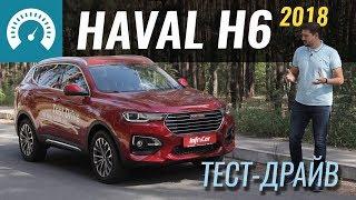 Тест-драйв Haval H6 2018