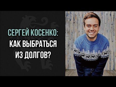 Сергей Косенко: как я вышел из долга в 10.000.000 рублей? Выступление на МЗС | Бизнес Молодость