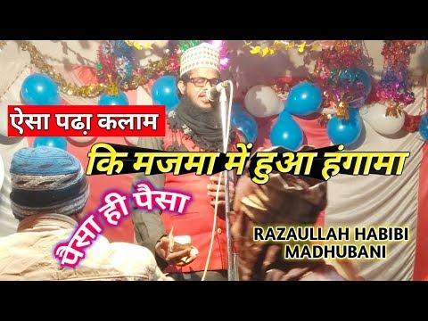 lamiyati-naziron-kafi-nazrin-|-मजमा-को-किया-अपने-मुट्ठी-में-|-razaullah-habibi-madhubani