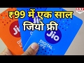 Mukesh Ambani का बड़ा ऐलान अब 99 रुपये में एक साल Jio Service Free