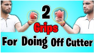 How to Bowl off Cutter in Cricket  !! Fast Bowling Variations Tips in Hindi !!