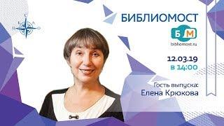Телемост с Автором - Елена Крюкова