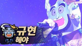 Download 【#복면가왕클린】규현(Kyuhyun) - 혜야(Y si Fuera Ella) | 클린버전 | 무자막 | 패널X | #TVPP