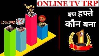 ONLINE TV TRP : Which Show became No. 1?