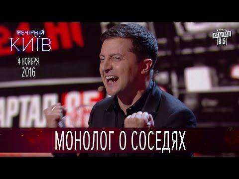 Монолог о соседях - Владимир Зеленский | Новый сезон Вечернего Киева 2016