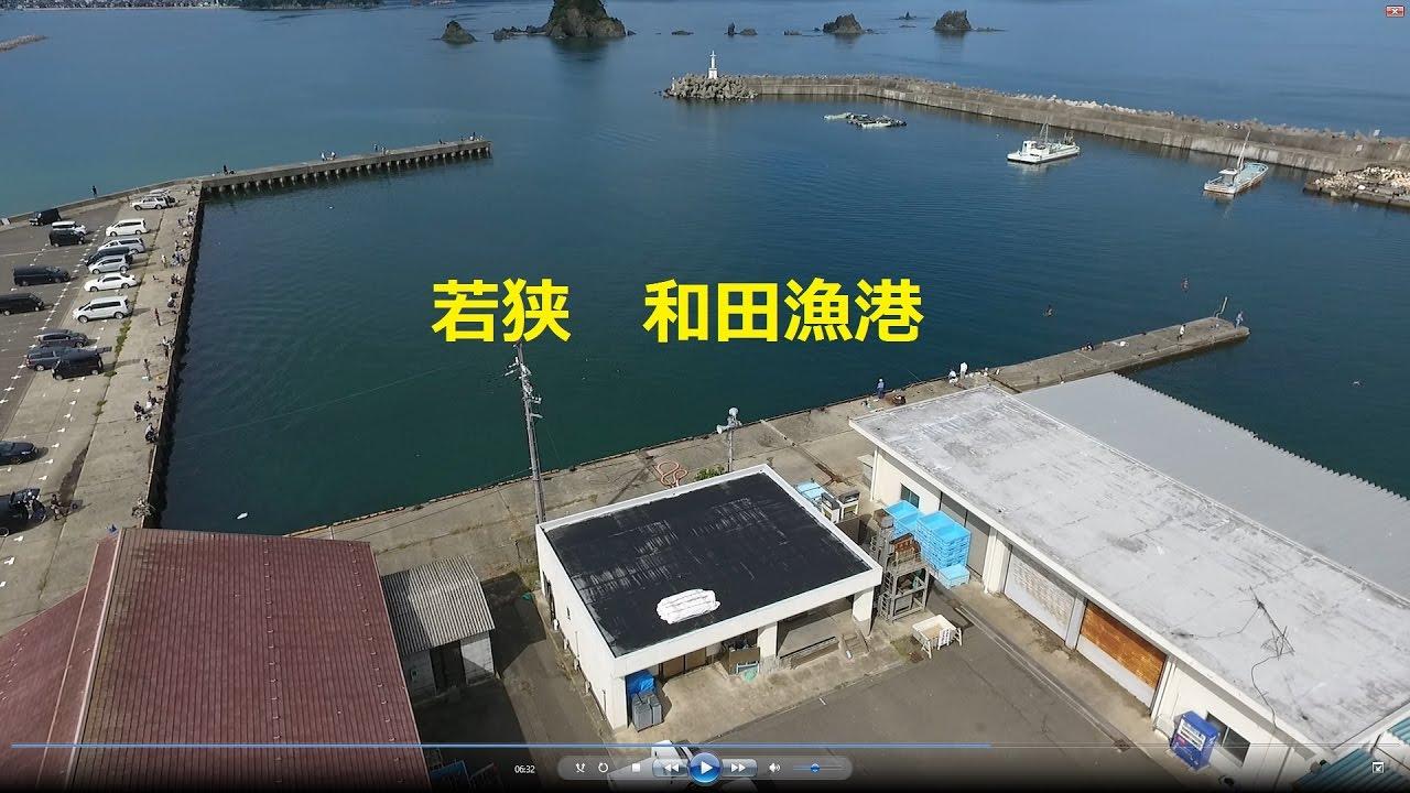 空撮釣り場(福井)若狭 和田漁...