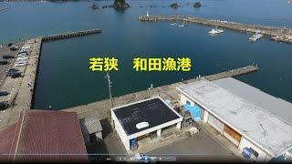 空撮釣り場(福井)若狭 和田漁港