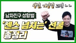 남자친구 '성향별' 센스있는 선물 추천 (생일,기념일에 고민끝)