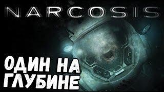 Narcosis - КТО ВЫЖИВАЕТ НА ДНЕ ОКЕАНА хоррор прохождение на русском 1