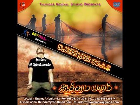 BURDEN FOR SOULS & SOUL WINNING...Athuma Baram...Tamil Sermon...Part 1