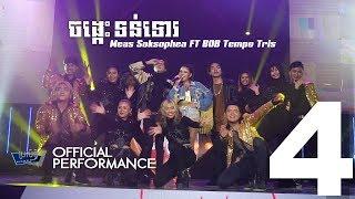 ចង្កេះទន់ទោរ - Meas Soksophea FT BOB Tempo Tris CTN 15th Anniversary Concert