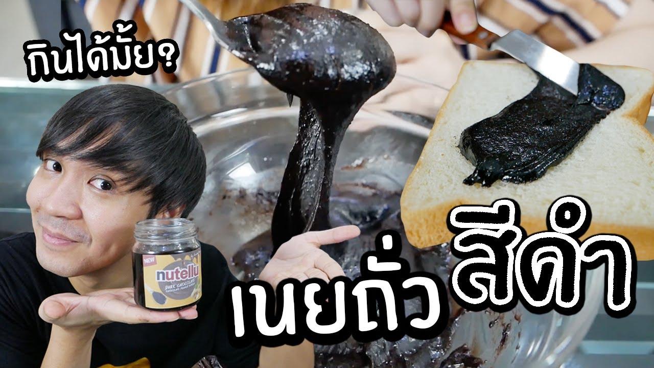 เนยถั่วสีดำ! super black ขวดเดียวในโลก // ดำปี๋เลย! จะกินได้มั้ย?