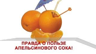 видео Виноградный сок – полезный свойства, вред, противопоказания; приготовление домашнего сока