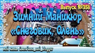358 Зимний Маникюр 2021 Снеговик Олень Стемпинг Идеи Дизайна Ногтей Покупки Алиэкспресс для ногтей