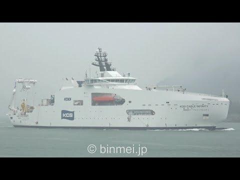 [4K] KDDI CABLE INFINITY - KDDIの新造海底ケーブル敷設船関門港初登場! KDDI Cable Layer Ship
