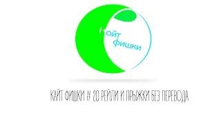 КАЙТ ФИШКИ #20 РЕЙЛИ И ПРЫЖКИ БЕЗ ПЕРЕВОДА КАЙТА, СЕРИЯ 1  KITE SECRETS