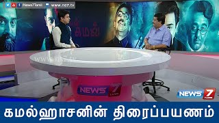 kamal hassan birthday special interview with gnanasambandam 1 2   super housefull