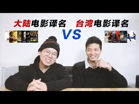 大陆电影译名VS台湾电影译名 Movie Title Translations (Mainland VS. Taiwan)