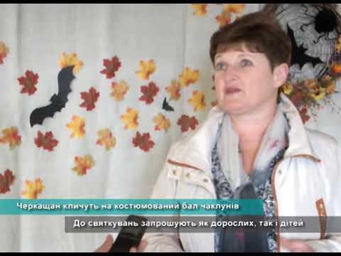 Телеканал АНТЕНА: Черкащан кличуть на костюмований бал чаклунів
