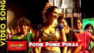 Pothe Ponee Poraa Video Song || Current Theega Movie Songs || Manchu Manoj, Rakul Preeth