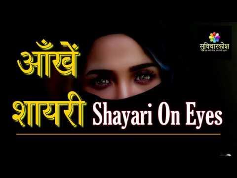 आँखें शायरी   Shayari On Eyes   Aankhen Shayari In Hindi