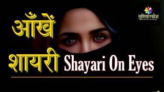 आँखें शायरी | Shayari on Eyes | Aankhen Shayari in Hindi