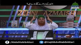 Jannat kay darwazay kitnay baray hain Z Aazmaish Sea 08 (Short Clip) Haji Abdul Habib Attari
