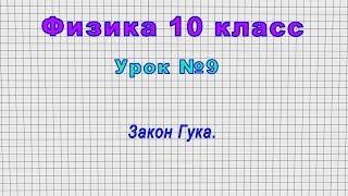 Физика 10 класс (Урок№9 - Закон Гука.)