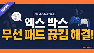 피파4 엑스박스 패드 무선 끊김 현상 해결???