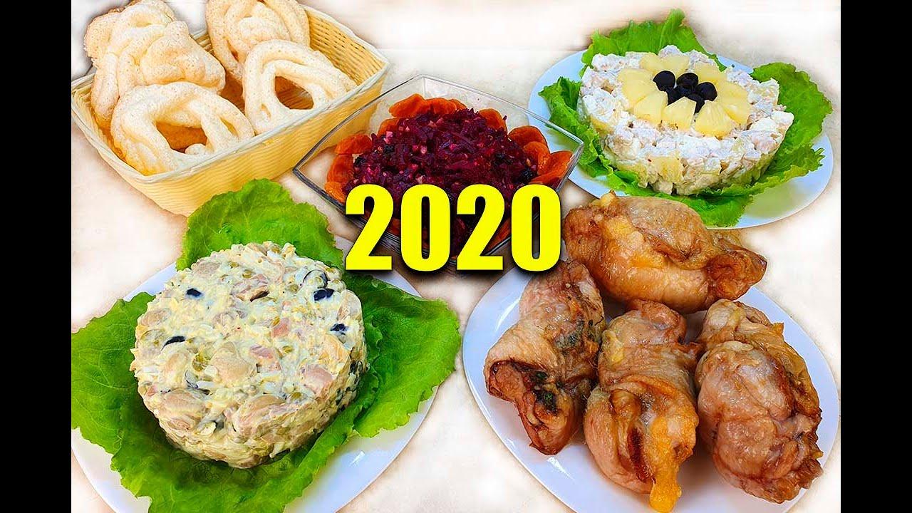 Лучшие 5 Блюд на Новогодний стол 2020 Очень Вкусно и Красиво / мария мироневич
