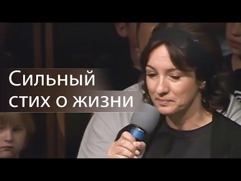 Сильный стих о жизни - Ирина Афичук