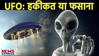 क्या सच में UFO से आते हैं Aliens, India में भी देखे गए हैं UFO's