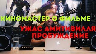 """КИНОМАСТЕР О ФИЛЬМЕ """"Ужас Амитивилля: Пробуждение"""""""