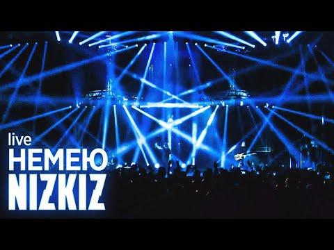 Nizkiz - Немею (18 июня 2020)
