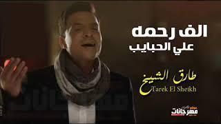 طارق  الشيخ 2019 | الف رحمه على الحبايب - طارق الشيخ | حزينة اووى