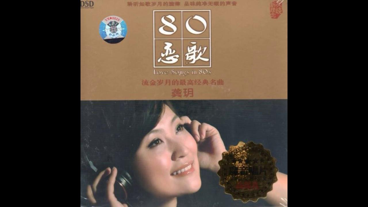龔玥 - 80 戀歌 - YouTube