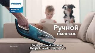 Новый беспроводной пылесос Philips Aqua Pro 3 в 1