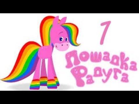 Лошадка радуга мультфильм без перерыва