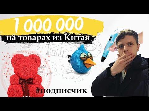 Как заработать 300 000 руб. в месяц на товарах из Китая? Товарка. Продажи через одностраничники.