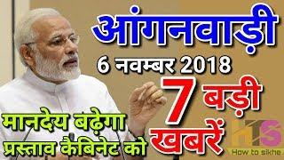 Anganwadi Latest News Today Hindi 2018   Asha Worker Salary Hike   आंगनवाड़ी आशा सहयोगिनी  का मानदेय