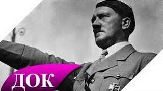 Секретное досье Гитлера HD документальные фильмы и...