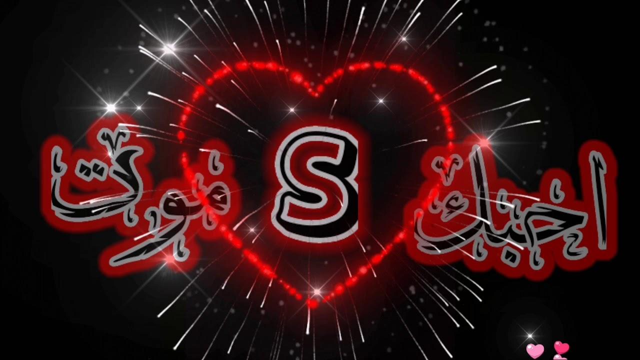 تصميم حرف S مع اغنية روعة عشاق حرف S Youtube