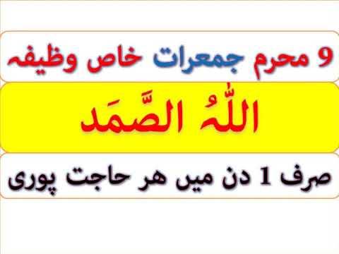9 Muharram Ul Haram Qurani Wazifa For Hajat 9 10 Muharram Jumma Ki Raat Ka Khas Wazifa