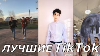 Подборка самых прикольных видео из Tiktok. Часть 1. Прикольчики