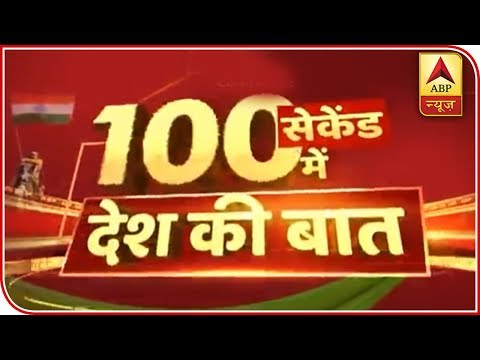 Watch Big News Of The Day In 100 Seconds   ABP News